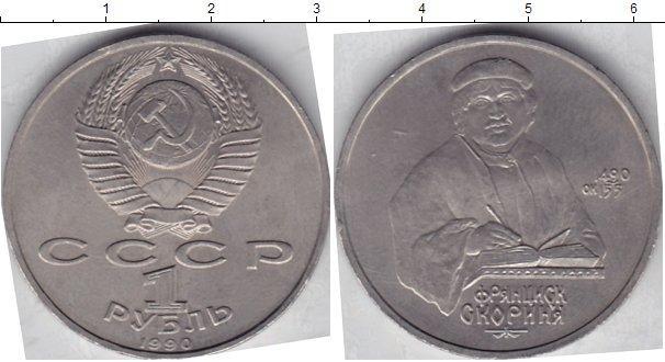 1 рубль (3) 1990 года фото
