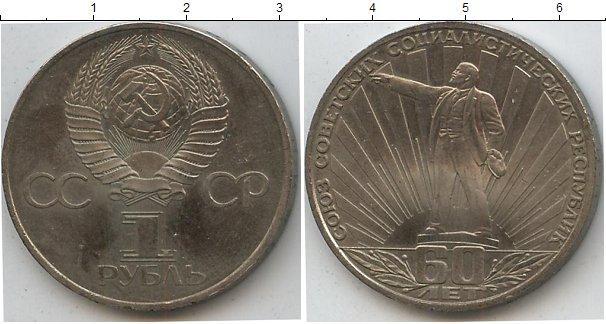 1 рубль 1982 года фото