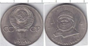 1 рубль (2) 1983 года фото