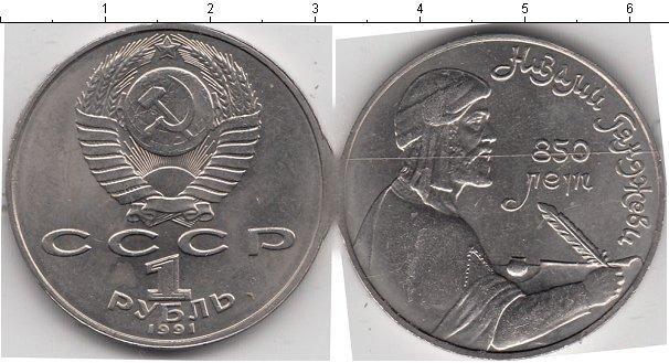 1 рубль (8) 1991 года фото