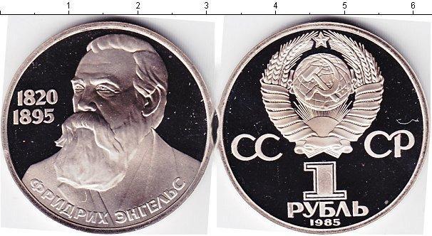 1 рубль (3) 1985 года фото