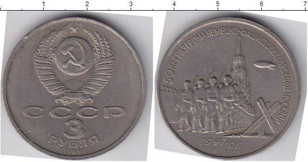 3 рубля (2) 1991 года фото