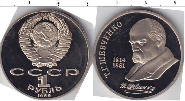 1 рубль (4) 1989 года фото
