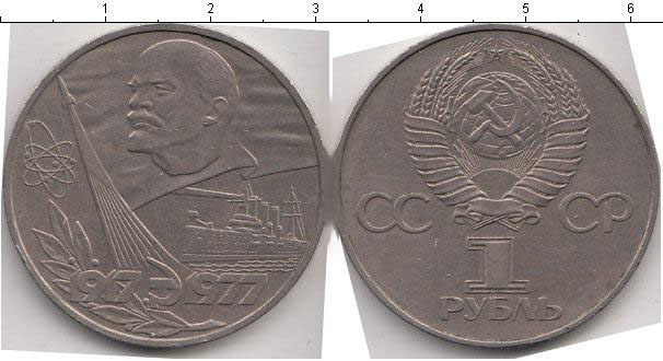 1 рубль (2) 1977 года фото