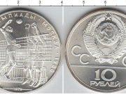 10 рублей (3) 1979 года фото