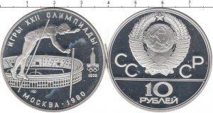10 рублей (3) 1978 года фото