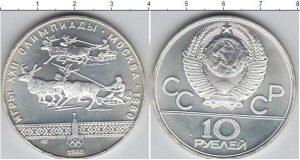 10 рублей (1) 1980 года фото