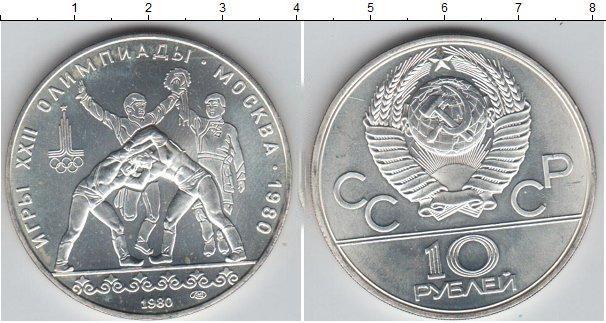 10 рублей (2) 1980 года фото