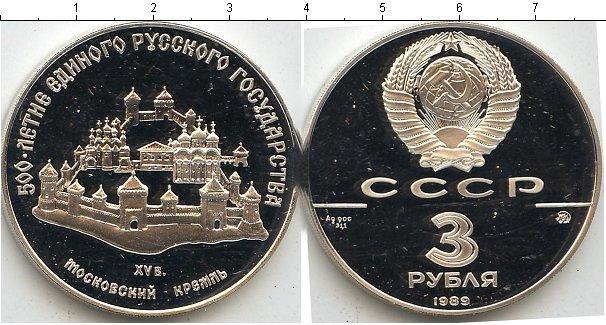 3 рубля (1) 1989 года фото