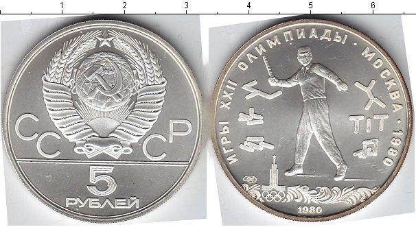 5 рублей (1) 1980 года фото