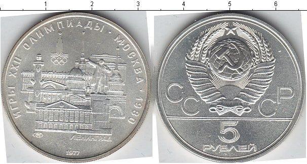 5 рублей (4) 1977 года фото