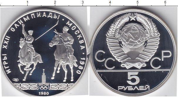 5 рублей (2) 1980 года фото