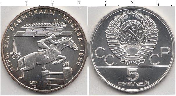 5 рублей (1) 1978 года фото