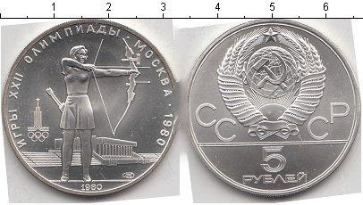 5 рублей (4) 1980 года фото