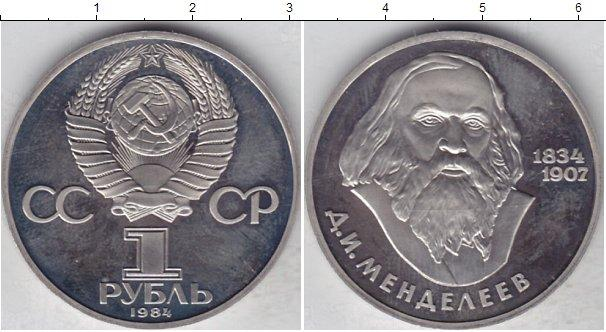 1 рубль (2) 1984 года фото
