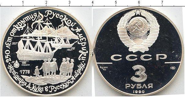 3 рубля (1) 1990 года фото
