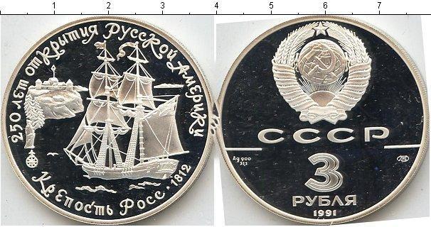 3 рубля (3) 1991 года фото