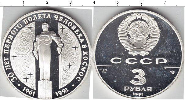 3 рубля (4) 1991 года фото