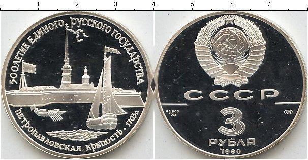 3 рубля (2) 1990 года фото