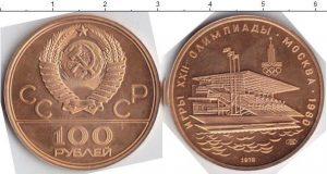100 рублей 1978 года фото