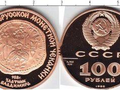 100 рублей 1988 года фото