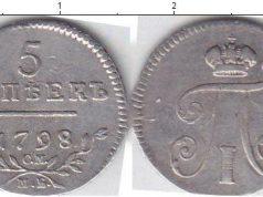 5 копеек 1798 года фото