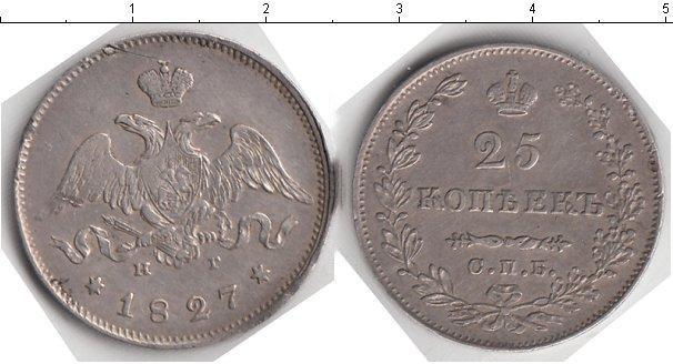 25 копеек 1829 года цена зайчики белорусские деньги