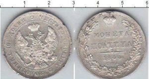 1 полтина 1825 года фото