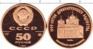 50 рублей 1988 года фото