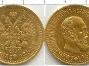 10 рублей 1894 года фото