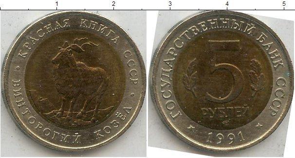 5 рублей (4) 1991 года фото