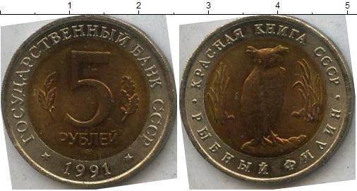 5 рублей (5) 1991 года фото