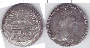 1 гривенник 1785 года фото