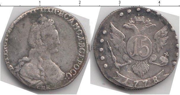 15 копеек 1779 года фото