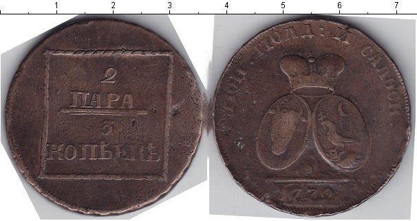 2 пара - 3 копейки 1773 года фото