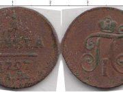 1 деньга 1798 года фото