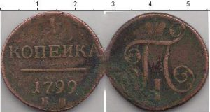 1 копейка 1801 года фото