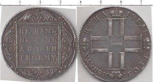 1 рубль 1799 года фото