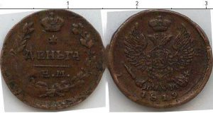 1 деньга 1825 года фото
