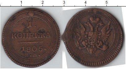 1 копейка 1823 года фото