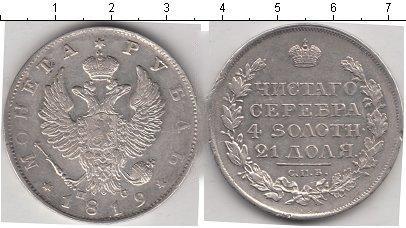 1 рубль 1823 года фото