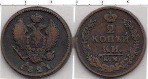 2 копейки 1826 года фото