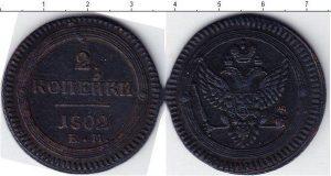 2 копейки 1802 года фото
