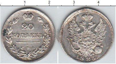 20 копеек 1823 года фото