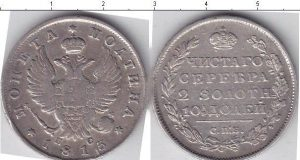 50 копеек 1820 года фото