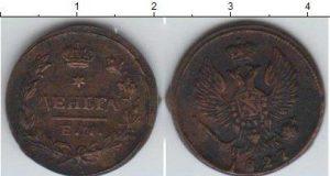 1 деньга 1828 года фото