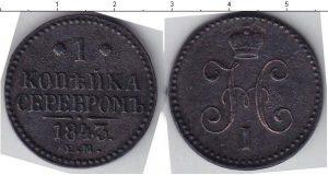 1 копейка 1844 года фото