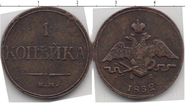 1 копейка 1835 года фото