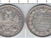 1 рубль 1841 года фото