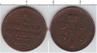 1/4 копейки 1841 года фото